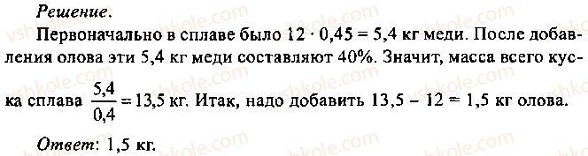 9-10-11-algebra-mi-skanavi-2013-sbornik-zadach--chast-1-arifmetika-algebra-geometriya-glava-13-primenenie-uravnenij-k-resheniyu-zadach-90-rnd2399.jpg