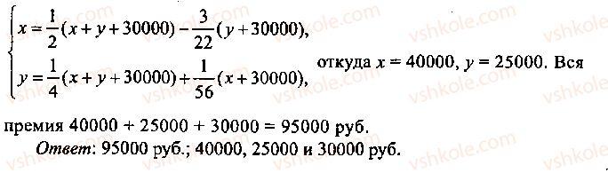 9-10-11-algebra-mi-skanavi-2013-sbornik-zadach--chast-1-arifmetika-algebra-geometriya-glava-13-primenenie-uravnenij-k-resheniyu-zadach-92-rnd3742.jpg
