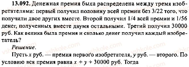 9-10-11-algebra-mi-skanavi-2013-sbornik-zadach--chast-1-arifmetika-algebra-geometriya-glava-13-primenenie-uravnenij-k-resheniyu-zadach-92.jpg