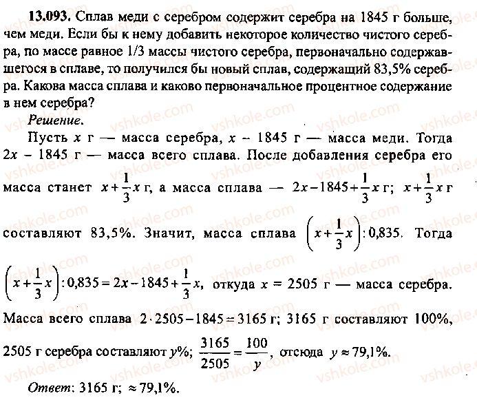 9-10-11-algebra-mi-skanavi-2013-sbornik-zadach--chast-1-arifmetika-algebra-geometriya-glava-13-primenenie-uravnenij-k-resheniyu-zadach-93.jpg