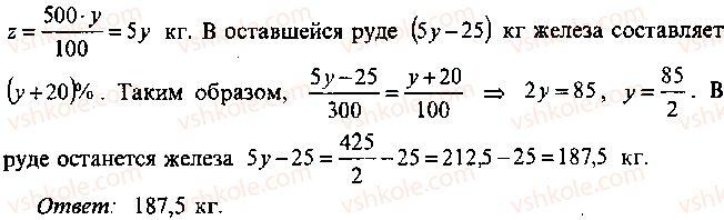 9-10-11-algebra-mi-skanavi-2013-sbornik-zadach--chast-1-arifmetika-algebra-geometriya-glava-13-primenenie-uravnenij-k-resheniyu-zadach-94-rnd1162.jpg