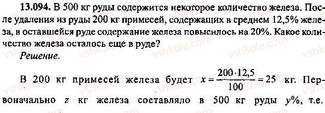 9-10-11-algebra-mi-skanavi-2013-sbornik-zadach--chast-1-arifmetika-algebra-geometriya-glava-13-primenenie-uravnenij-k-resheniyu-zadach-94.jpg