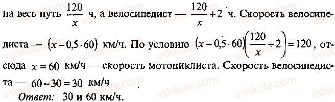 9-10-11-algebra-mi-skanavi-2013-sbornik-zadach--chast-1-arifmetika-algebra-geometriya-glava-13-primenenie-uravnenij-k-resheniyu-zadach-96-rnd5077.jpg