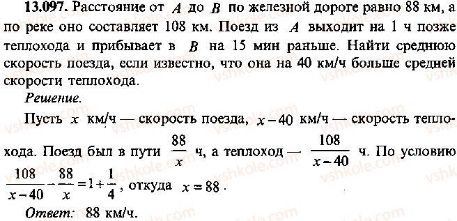 9-10-11-algebra-mi-skanavi-2013-sbornik-zadach--chast-1-arifmetika-algebra-geometriya-glava-13-primenenie-uravnenij-k-resheniyu-zadach-97.jpg