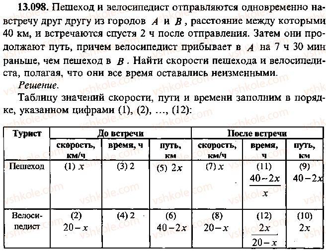 9-10-11-algebra-mi-skanavi-2013-sbornik-zadach--chast-1-arifmetika-algebra-geometriya-glava-13-primenenie-uravnenij-k-resheniyu-zadach-98.jpg