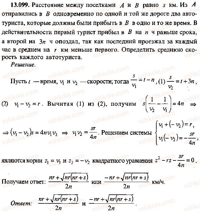 9-10-11-algebra-mi-skanavi-2013-sbornik-zadach--chast-1-arifmetika-algebra-geometriya-glava-13-primenenie-uravnenij-k-resheniyu-zadach-99.jpg