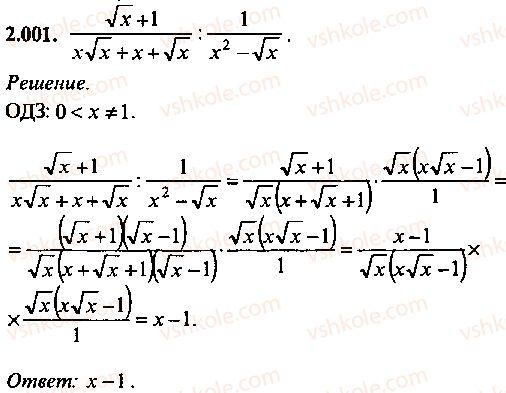 9-10-11-algebra-mi-skanavi-2013-sbornik-zadach--chast-1-arifmetika-algebra-geometriya-glava-2-tozhdestvennye-preobrazovaniya-algebraicheskih-vyrazhenij-1.jpg