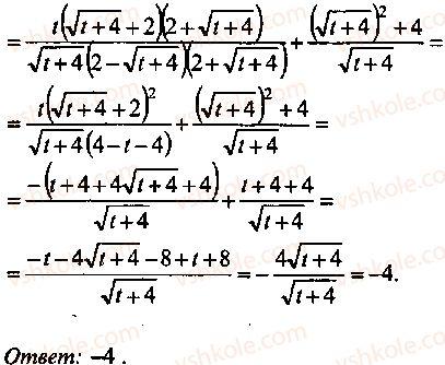 9-10-11-algebra-mi-skanavi-2013-sbornik-zadach--chast-1-arifmetika-algebra-geometriya-glava-2-tozhdestvennye-preobrazovaniya-algebraicheskih-vyrazhenij-10-rnd115.jpg