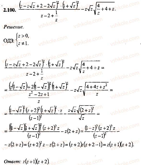 9-10-11-algebra-mi-skanavi-2013-sbornik-zadach--chast-1-arifmetika-algebra-geometriya-glava-2-tozhdestvennye-preobrazovaniya-algebraicheskih-vyrazhenij-100.jpg