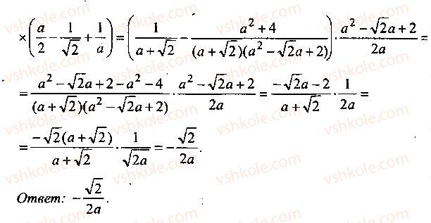 9-10-11-algebra-mi-skanavi-2013-sbornik-zadach--chast-1-arifmetika-algebra-geometriya-glava-2-tozhdestvennye-preobrazovaniya-algebraicheskih-vyrazhenij-101-rnd6718.jpg