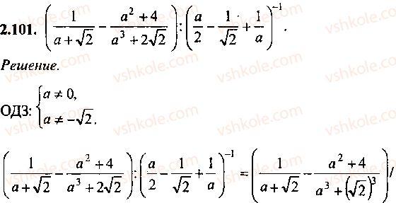 9-10-11-algebra-mi-skanavi-2013-sbornik-zadach--chast-1-arifmetika-algebra-geometriya-glava-2-tozhdestvennye-preobrazovaniya-algebraicheskih-vyrazhenij-101.jpg