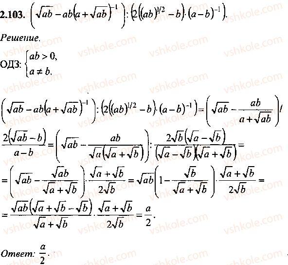 9-10-11-algebra-mi-skanavi-2013-sbornik-zadach--chast-1-arifmetika-algebra-geometriya-glava-2-tozhdestvennye-preobrazovaniya-algebraicheskih-vyrazhenij-103.jpg