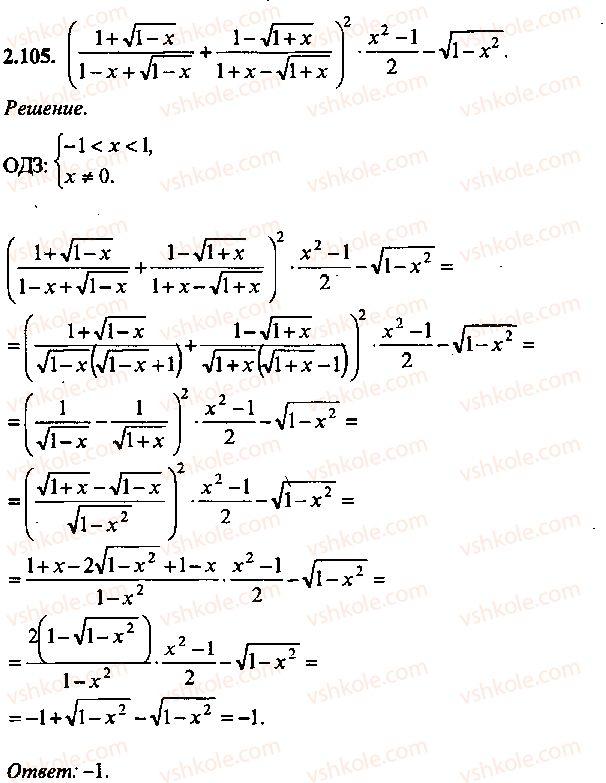 9-10-11-algebra-mi-skanavi-2013-sbornik-zadach--chast-1-arifmetika-algebra-geometriya-glava-2-tozhdestvennye-preobrazovaniya-algebraicheskih-vyrazhenij-105.jpg