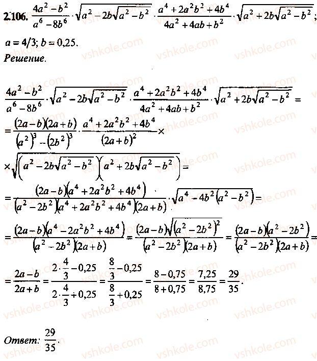 9-10-11-algebra-mi-skanavi-2013-sbornik-zadach--chast-1-arifmetika-algebra-geometriya-glava-2-tozhdestvennye-preobrazovaniya-algebraicheskih-vyrazhenij-106.jpg