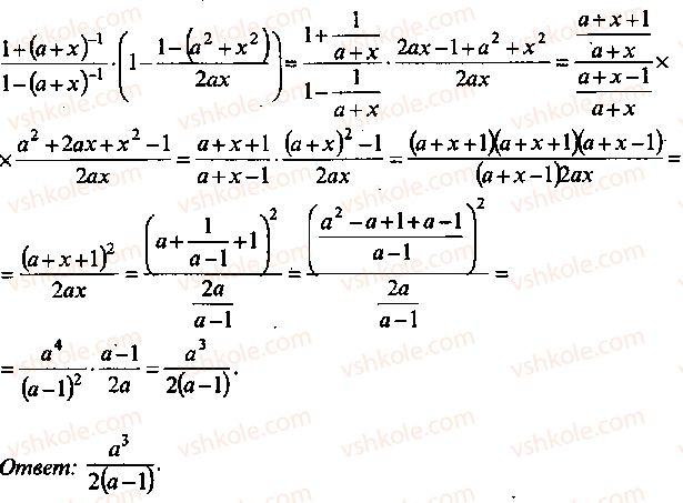 9-10-11-algebra-mi-skanavi-2013-sbornik-zadach--chast-1-arifmetika-algebra-geometriya-glava-2-tozhdestvennye-preobrazovaniya-algebraicheskih-vyrazhenij-107-rnd1671.jpg