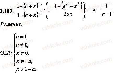 9-10-11-algebra-mi-skanavi-2013-sbornik-zadach--chast-1-arifmetika-algebra-geometriya-glava-2-tozhdestvennye-preobrazovaniya-algebraicheskih-vyrazhenij-107.jpg