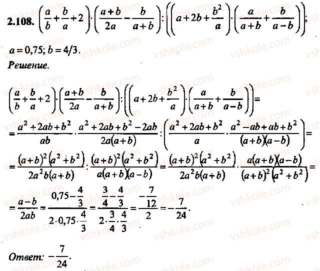 9-10-11-algebra-mi-skanavi-2013-sbornik-zadach--chast-1-arifmetika-algebra-geometriya-glava-2-tozhdestvennye-preobrazovaniya-algebraicheskih-vyrazhenij-108.jpg