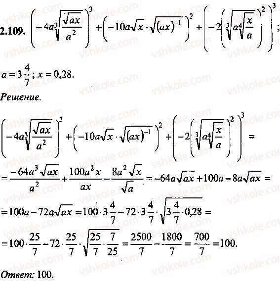 9-10-11-algebra-mi-skanavi-2013-sbornik-zadach--chast-1-arifmetika-algebra-geometriya-glava-2-tozhdestvennye-preobrazovaniya-algebraicheskih-vyrazhenij-109.jpg
