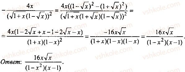 9-10-11-algebra-mi-skanavi-2013-sbornik-zadach--chast-1-arifmetika-algebra-geometriya-glava-2-tozhdestvennye-preobrazovaniya-algebraicheskih-vyrazhenij-11-rnd4076.jpg