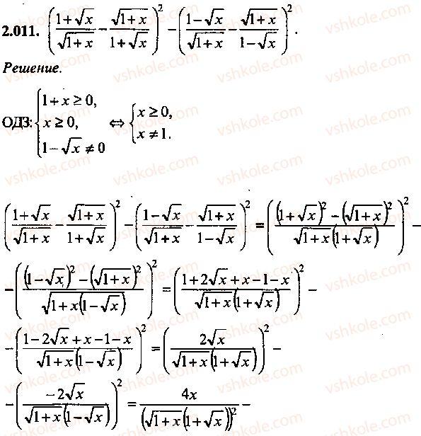 9-10-11-algebra-mi-skanavi-2013-sbornik-zadach--chast-1-arifmetika-algebra-geometriya-glava-2-tozhdestvennye-preobrazovaniya-algebraicheskih-vyrazhenij-11.jpg