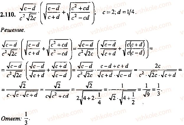 9-10-11-algebra-mi-skanavi-2013-sbornik-zadach--chast-1-arifmetika-algebra-geometriya-glava-2-tozhdestvennye-preobrazovaniya-algebraicheskih-vyrazhenij-110.jpg