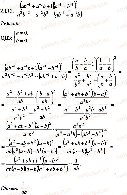 9-10-11-algebra-mi-skanavi-2013-sbornik-zadach--chast-1-arifmetika-algebra-geometriya-glava-2-tozhdestvennye-preobrazovaniya-algebraicheskih-vyrazhenij-111.jpg