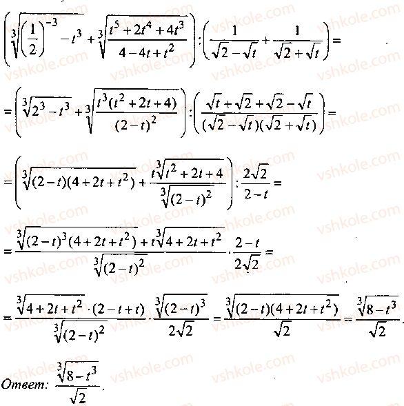 9-10-11-algebra-mi-skanavi-2013-sbornik-zadach--chast-1-arifmetika-algebra-geometriya-glava-2-tozhdestvennye-preobrazovaniya-algebraicheskih-vyrazhenij-112-rnd4757.jpg