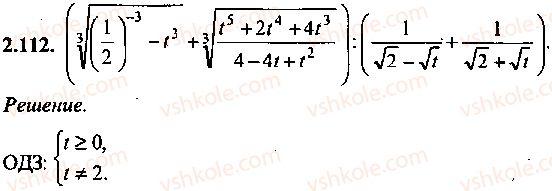 9-10-11-algebra-mi-skanavi-2013-sbornik-zadach--chast-1-arifmetika-algebra-geometriya-glava-2-tozhdestvennye-preobrazovaniya-algebraicheskih-vyrazhenij-112.jpg