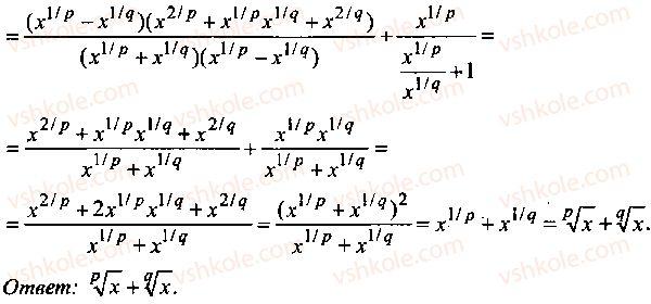 9-10-11-algebra-mi-skanavi-2013-sbornik-zadach--chast-1-arifmetika-algebra-geometriya-glava-2-tozhdestvennye-preobrazovaniya-algebraicheskih-vyrazhenij-113-rnd4656.jpg