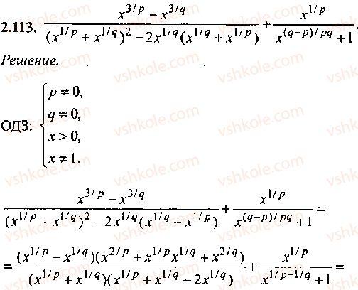 9-10-11-algebra-mi-skanavi-2013-sbornik-zadach--chast-1-arifmetika-algebra-geometriya-glava-2-tozhdestvennye-preobrazovaniya-algebraicheskih-vyrazhenij-113.jpg