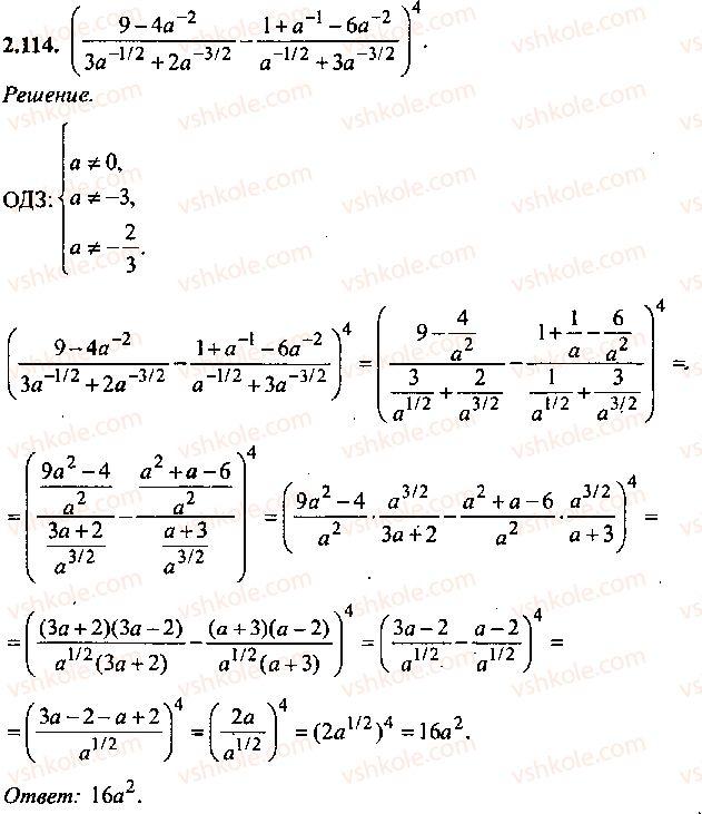 9-10-11-algebra-mi-skanavi-2013-sbornik-zadach--chast-1-arifmetika-algebra-geometriya-glava-2-tozhdestvennye-preobrazovaniya-algebraicheskih-vyrazhenij-114.jpg