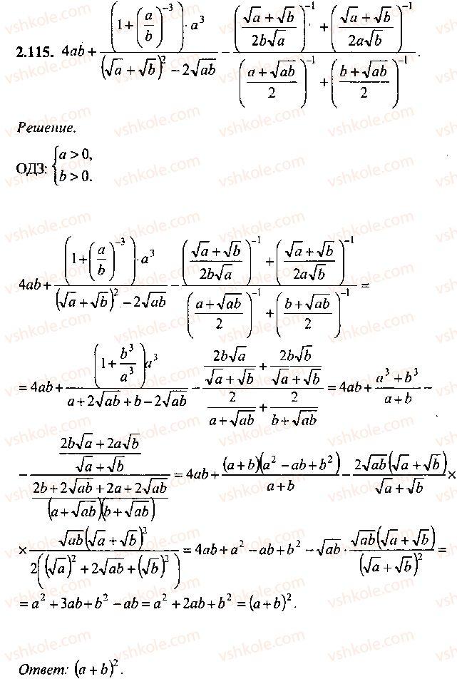 9-10-11-algebra-mi-skanavi-2013-sbornik-zadach--chast-1-arifmetika-algebra-geometriya-glava-2-tozhdestvennye-preobrazovaniya-algebraicheskih-vyrazhenij-115.jpg