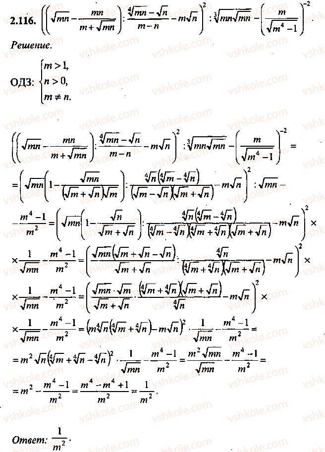 9-10-11-algebra-mi-skanavi-2013-sbornik-zadach--chast-1-arifmetika-algebra-geometriya-glava-2-tozhdestvennye-preobrazovaniya-algebraicheskih-vyrazhenij-116.jpg