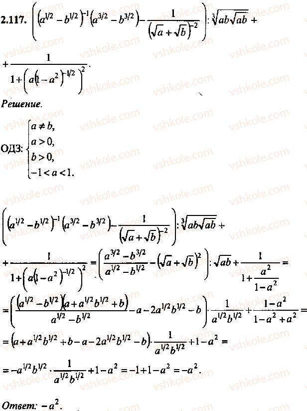 9-10-11-algebra-mi-skanavi-2013-sbornik-zadach--chast-1-arifmetika-algebra-geometriya-glava-2-tozhdestvennye-preobrazovaniya-algebraicheskih-vyrazhenij-117.jpg
