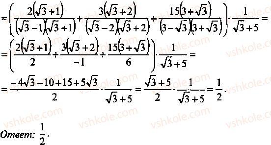 9-10-11-algebra-mi-skanavi-2013-sbornik-zadach--chast-1-arifmetika-algebra-geometriya-glava-2-tozhdestvennye-preobrazovaniya-algebraicheskih-vyrazhenij-118-rnd7578.jpg