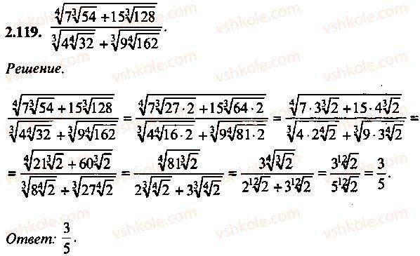 9-10-11-algebra-mi-skanavi-2013-sbornik-zadach--chast-1-arifmetika-algebra-geometriya-glava-2-tozhdestvennye-preobrazovaniya-algebraicheskih-vyrazhenij-119.jpg