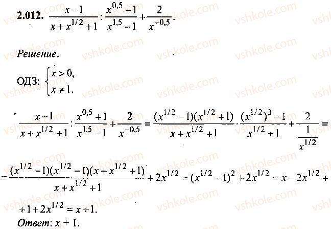 9-10-11-algebra-mi-skanavi-2013-sbornik-zadach--chast-1-arifmetika-algebra-geometriya-glava-2-tozhdestvennye-preobrazovaniya-algebraicheskih-vyrazhenij-12.jpg