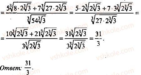 9-10-11-algebra-mi-skanavi-2013-sbornik-zadach--chast-1-arifmetika-algebra-geometriya-glava-2-tozhdestvennye-preobrazovaniya-algebraicheskih-vyrazhenij-120-rnd2121.jpg