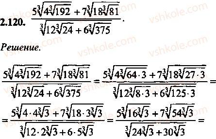 9-10-11-algebra-mi-skanavi-2013-sbornik-zadach--chast-1-arifmetika-algebra-geometriya-glava-2-tozhdestvennye-preobrazovaniya-algebraicheskih-vyrazhenij-120.jpg