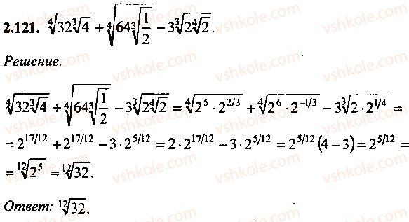 9-10-11-algebra-mi-skanavi-2013-sbornik-zadach--chast-1-arifmetika-algebra-geometriya-glava-2-tozhdestvennye-preobrazovaniya-algebraicheskih-vyrazhenij-121.jpg