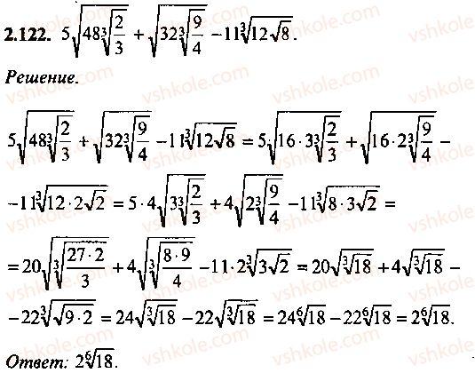 9-10-11-algebra-mi-skanavi-2013-sbornik-zadach--chast-1-arifmetika-algebra-geometriya-glava-2-tozhdestvennye-preobrazovaniya-algebraicheskih-vyrazhenij-122.jpg
