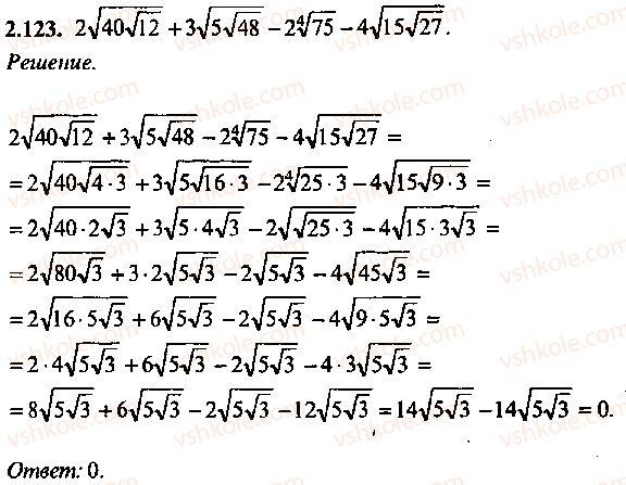 9-10-11-algebra-mi-skanavi-2013-sbornik-zadach--chast-1-arifmetika-algebra-geometriya-glava-2-tozhdestvennye-preobrazovaniya-algebraicheskih-vyrazhenij-123.jpg