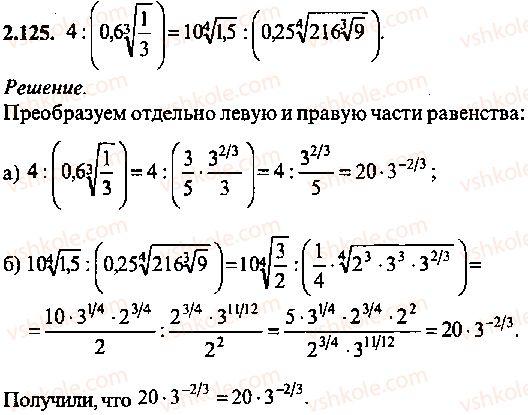 9-10-11-algebra-mi-skanavi-2013-sbornik-zadach--chast-1-arifmetika-algebra-geometriya-glava-2-tozhdestvennye-preobrazovaniya-algebraicheskih-vyrazhenij-125.jpg