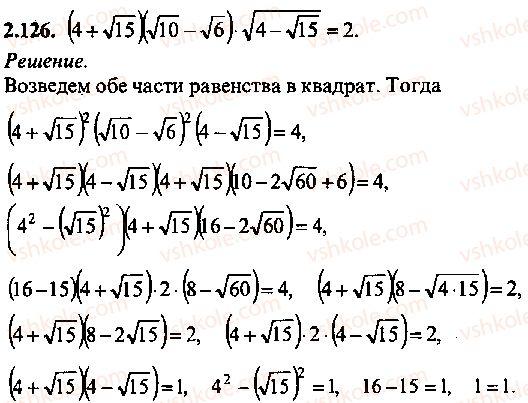 9-10-11-algebra-mi-skanavi-2013-sbornik-zadach--chast-1-arifmetika-algebra-geometriya-glava-2-tozhdestvennye-preobrazovaniya-algebraicheskih-vyrazhenij-126.jpg