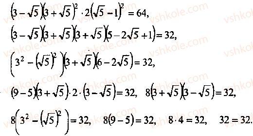 9-10-11-algebra-mi-skanavi-2013-sbornik-zadach--chast-1-arifmetika-algebra-geometriya-glava-2-tozhdestvennye-preobrazovaniya-algebraicheskih-vyrazhenij-127-rnd7840.jpg