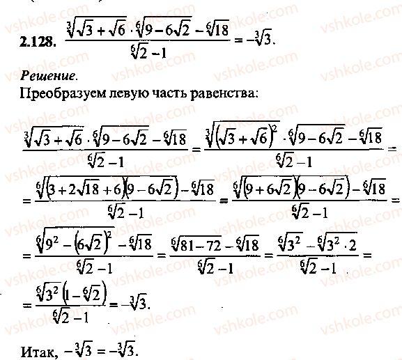 9-10-11-algebra-mi-skanavi-2013-sbornik-zadach--chast-1-arifmetika-algebra-geometriya-glava-2-tozhdestvennye-preobrazovaniya-algebraicheskih-vyrazhenij-128.jpg