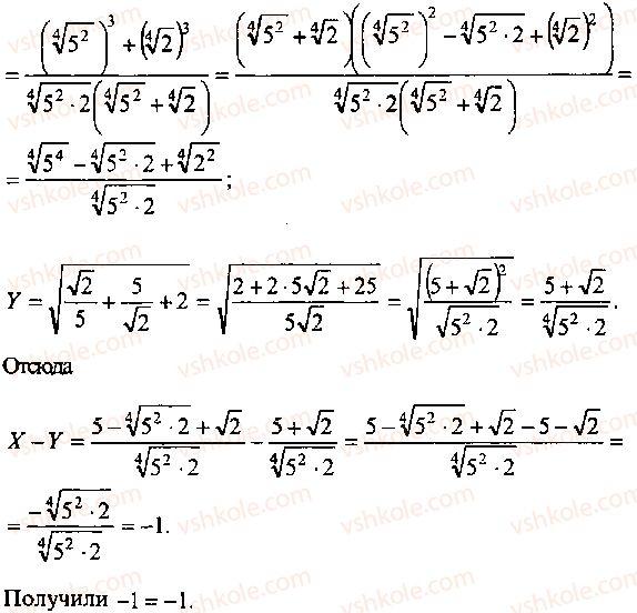 9-10-11-algebra-mi-skanavi-2013-sbornik-zadach--chast-1-arifmetika-algebra-geometriya-glava-2-tozhdestvennye-preobrazovaniya-algebraicheskih-vyrazhenij-129-rnd5932.jpg