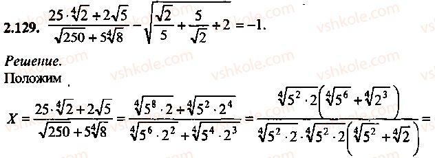 9-10-11-algebra-mi-skanavi-2013-sbornik-zadach--chast-1-arifmetika-algebra-geometriya-glava-2-tozhdestvennye-preobrazovaniya-algebraicheskih-vyrazhenij-129.jpg