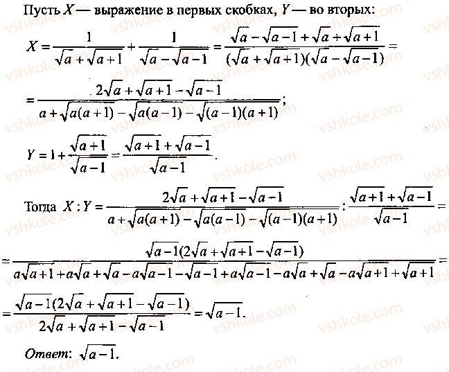 9-10-11-algebra-mi-skanavi-2013-sbornik-zadach--chast-1-arifmetika-algebra-geometriya-glava-2-tozhdestvennye-preobrazovaniya-algebraicheskih-vyrazhenij-13-rnd1566.jpg