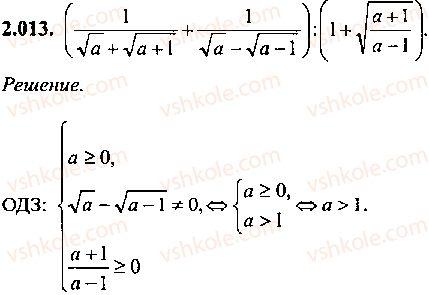 9-10-11-algebra-mi-skanavi-2013-sbornik-zadach--chast-1-arifmetika-algebra-geometriya-glava-2-tozhdestvennye-preobrazovaniya-algebraicheskih-vyrazhenij-13.jpg